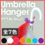 レイングッズ mabu(マブ) アンブレラハンガー UmbrellaHanger 傘 ビニール傘 ホルダー ハンガー