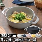 ホーロー鍋 UNILLOY キャセロール 24cm 浅型 IH対応 選べるオマケ特典