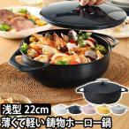 ホーロー鍋 UNILLOY キャセロール 22cm 浅型 IH対応 選べるオマケ特典
