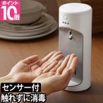 自動手指消毒器 ウイルッシュ 除菌 センサー 送料無料特典