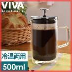 フレンチプレス VIVA ダブルウォール 500ml コーヒーメーカー 送料無料特典