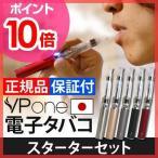 電子タバコ VPone 日本ブランド VAPE 禁煙補助