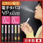 ビタミンスティック 電子タバコ 日本ブランド 禁煙補助 VP Slim