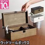 工具箱 ウッドツールボックス 木製 小物入れ INNOCENT Craftworks