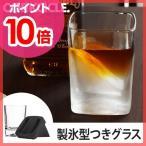 ロックグラス 製氷 ウィスキーウェッジ コークシクル ウィスキーグラス