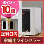 ワインセラー 家庭用 小型 保冷 保温 6本 DW6