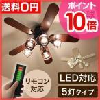 シーリングファンライト 照明 YCF-377 5灯 シーリングファン 温湿時計モルト特典