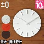 壁掛け時計 ±0 ウォールクロック ZZC-X020