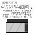 W1200×D750×H600 アクリル水槽 ブラックタンク セット