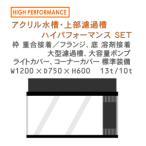 W1200×D750×H600 アクリル水槽 ハイパフォーマンスセット