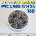 超高性能ろ過材 LABO スパイラル VP13 5リットル