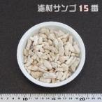 業務用 サンゴ砂 15番(濾材用) 10KG