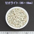 業務用 天然ゼオライト 10KG(05-10mm)