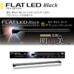 コトブキ フラットLED 600 ブラック 60cm水槽用照明・ライト『照明・ライト』