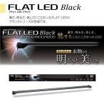 Yahoo!AQUA LEGENDコトブキ フラットLED 900 ブラック 90cm水槽用照明・ライト『照明・ライト』