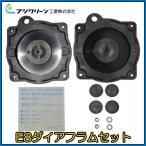 フジクリーン MAC621/821 ダイアフラムセット ダイヤフラムセット 純正部品 浄化槽エアーポンプ 浄化槽ブロワー ブロワー ブロワ ブロアー『補修部品-フジクリ