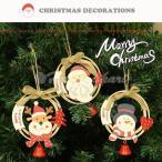 クリスマスツリー飾り 靴 飾り 木質 オーナメントセット 入りドア 装飾 クリスマス 小道具 雑貨 インテリア 北欧