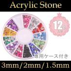 ネイル デコ アクリルラインストーン12色セット(3mm600粒入り)(2mm1200粒入り)(1.5mm1200粒入り)専用ケース付 レジンクラフト