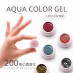 新色追加 カラージェル 200種 3g LED UV対応 ジェルネイル