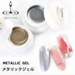 メタリックジェル ゴールドジェル シルバージェル 3g LED UV対応 ジェルネイル