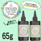 LED�ˤ��б�!! LED UV �쥸��� ���ꥢ ��Ǵ�� �ϡ��� 65g