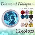 ひし形 ダイヤ型 ホログラム 選べる12色 ジェルネイル ネールアート アーガイル グリッター ラメ デコ レジンクラフト