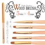 高級木製 ネイル筆 ブラシ キャップ付選べる20タイプ(平筆 ラウンド フレンチ ライン) ジェルネイル デコ ジェルブラシ