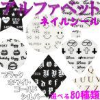 ネイルシール アルファベット 文字 ホワイト/ブラック/ゴールド/シルバー 選べる80種類