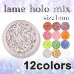 ラメホロ ミックス ラメ&ホログラム1mm mix 選べる12色 ジェルネイル グリッター デコ レジンクラフト