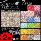 スワロ代用 改良!! 高品質ガラスストーン AQUA CRYSTAL SS16 SS12 SS10 SS8 SS6 SS4 SS3 ラインストーン クリスタル アクリル ネイル デコ レジン