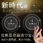 トップジェル ベースジェル 10g 最高の透明感!驚きの持続を!!