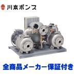 川本ポンプ・給水ユニットポンパーKB2 KB2-326PE0.75