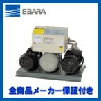 荏原(エバラ)ポンプ・給水ユニット フレッシャー1000 32BDRME61.1A 【60Hz】