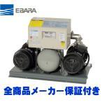荏原(エバラ)ポンプ・給水ユニット フレッシャー1000 40BDRME61.5 【60Hz】