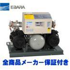 荏原(エバラ)ポンプ・給水ユニット フレッシャー1300 40BIRME63.7A 【60Hz】