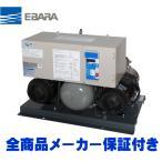 荏原(エバラ)ポンプ・給水ユニット フレッシャー3100 40BNAME3.7A