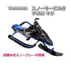 ヤマハ スノーモービル型 ソリ YAMAHA  子供用 NYTRO ナイトロ ブレーキ付き 新品