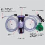 ミニろ過器 I型  小型ろ過器 ろ過器 熱帯魚ろ過器 プラスチック池 ろ過 濾過 水槽ろ過