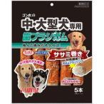 サンライズ ゴン太の中・大型犬専用 歯ブラシガム ササミ巻き 5本