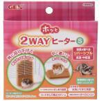 GEX ホッと2WAYヒーター S 【月間特売】