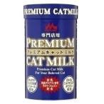 森乳サンワールド ワンラック プレミアムキャットミルク 150g 【特売】