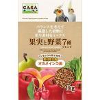 マルカン CASA 果実と野菜7種ブレンド オカメインコ用 1kg
