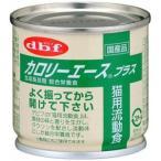 デビフ カロリーエースプラス 猫用流動食 85g 【特売】