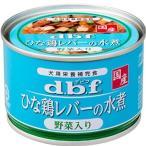 デビフ ひな鶏レバーの水煮 野菜入り 150g 【特売】