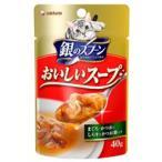 銀のスプーン パウチ おいしいスープ まぐろ・かつおにしらすとかつお節入り 40g 【特売】
