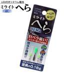 LED付リチウム電池 ミライトへら 313G 2本入 LED集魚灯 ヒロミ産業 釣り具
