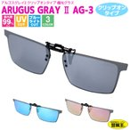 クリップオンサングラス アルゴスグレイ2 AG-3 偏光グラス ソフト布袋+メガネ拭き付 冒険王 視泉堂