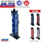 ロッドスタンド BM-250 Light 50×54×283mm 明邦化学工業 MEIHO 釣り具