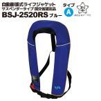 自動膨張式 ライフジャケット 肩掛け式/高階 ブルーストーム BSJ-2520RS ブルー×オレンジ 国交省認定品