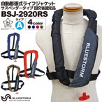 自動膨張式 ライフジャケット BSJ-2920RS 国交省認定品 タイプA 検定品 桜マーク付 肩掛け式/高階 ブルーストーム 釣り